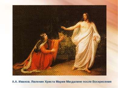 А.А. Иванов. Явление Христа Марии Магдалине после Воскресения