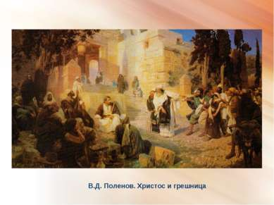 В.Д. Поленов. Христос и грешница