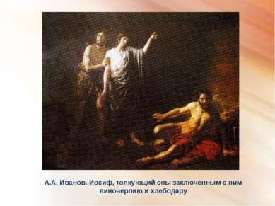 А.А. Иванов. Иосиф, толкующий сны заключенным с ним виночерпию и хлебодару