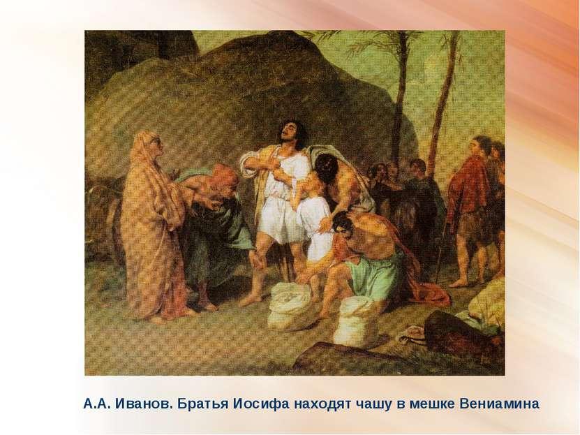 А.А. Иванов. Братья Иосифа находят чашу в мешке Вениамина