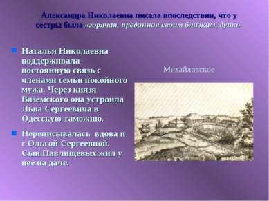 Александра Николаевна писала впоследствии, что у сестры была «горячая, предан...