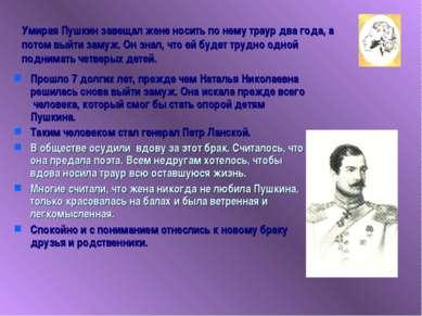 Умирая Пушкин завещал жене носить по нему траур два года, а потом выйти замуж...