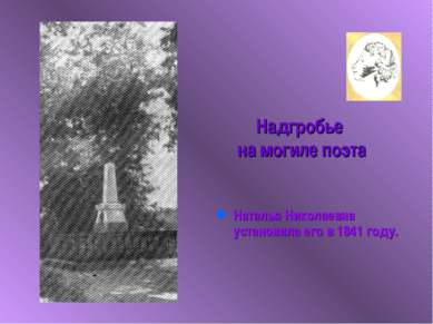 Надгробье на могиле поэта Наталья Николаевна установила его в 1841 году.