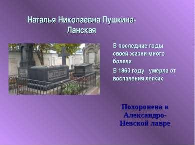 Наталья Николаевна Пушкина-Ланская В последние годы своей жизни много болела ...