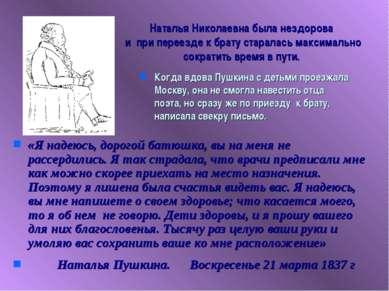Наталья Николаевна была нездорова и при переезде к брату старалась максимальн...