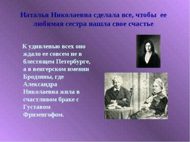 Наталья Николаевна сделала все, чтобы ее любимая сестра нашла свое счастье К ...