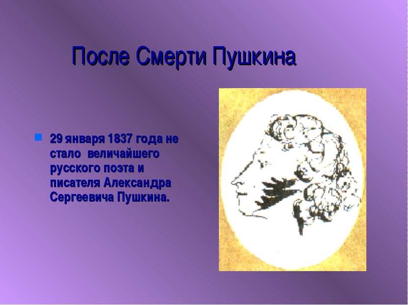 После Смерти Пушкина 29 января 1837 года не стало величайшего русского поэта ...
