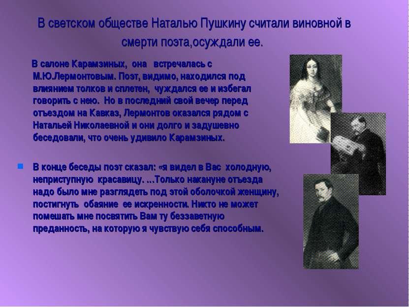 В светском обществе Наталью Пушкину считали виновной в смерти поэта,осуждали ...