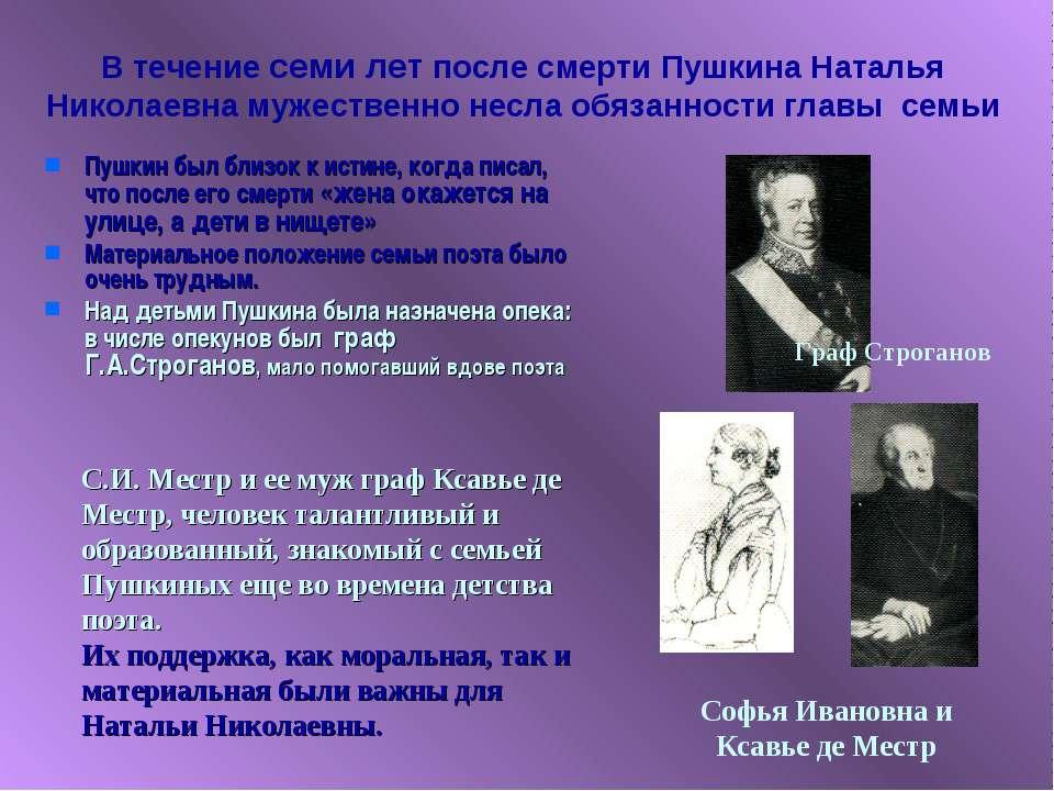 В течение семи лет после смерти Пушкина Наталья Николаевна мужественно несла ...