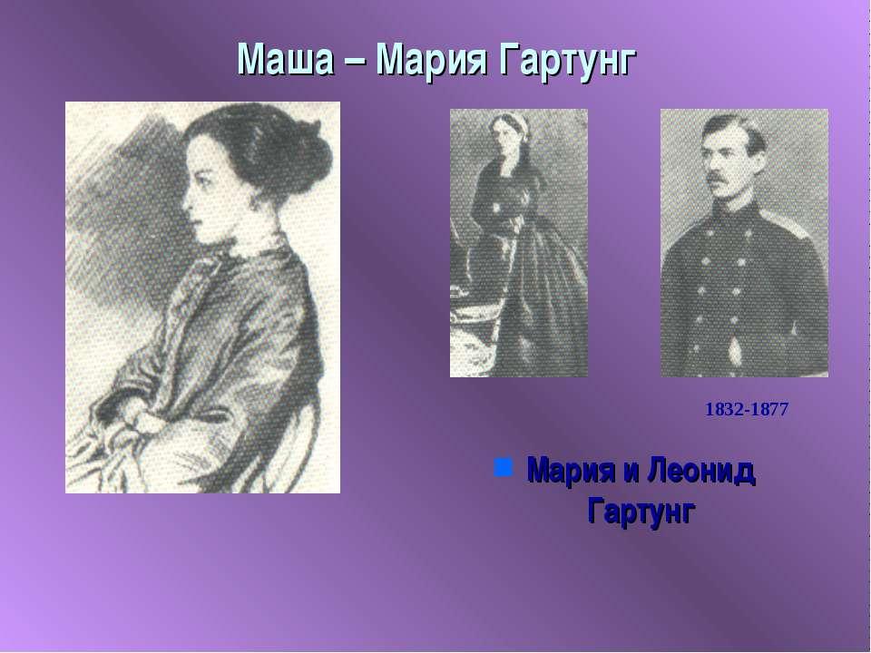 Маша – Мария Гартунг Мария и Леонид Гартунг 1832-1877