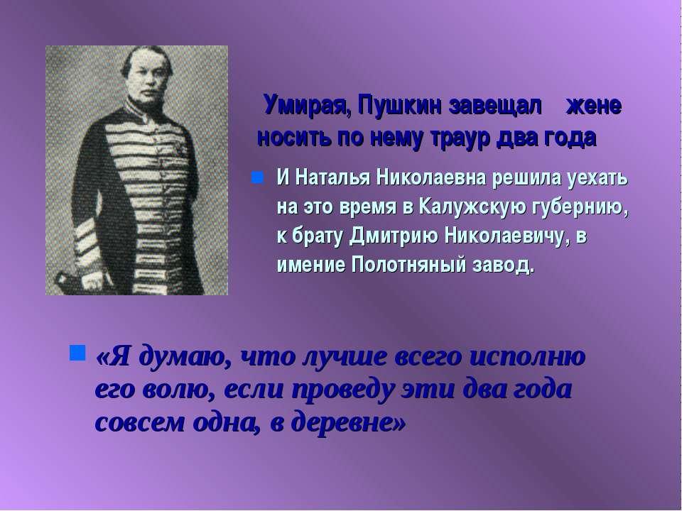 Умирая, Пушкин завещал жене носить по нему траур два года «Я думаю, что лучше...