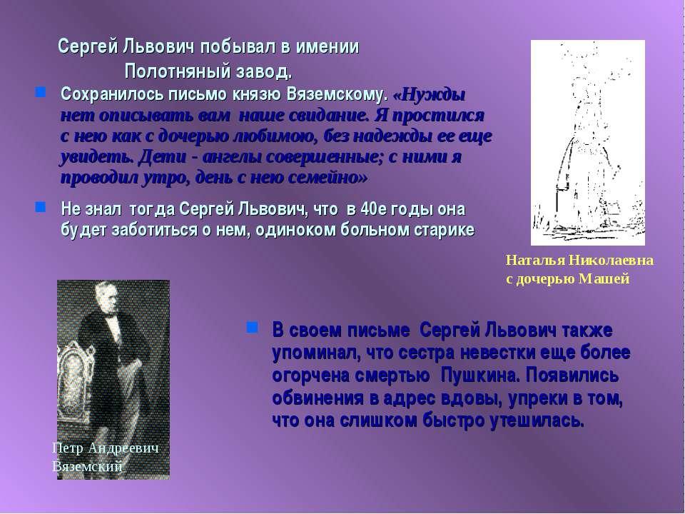 Сергей Львович побывал в имении Полотняный завод. Сохранилось письмо князю Вя...