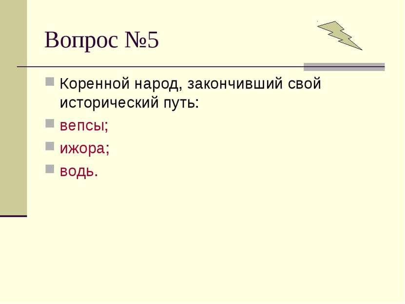 Вопрос №5 Коренной народ, закончивший свой исторический путь: вепсы; ижора; в...
