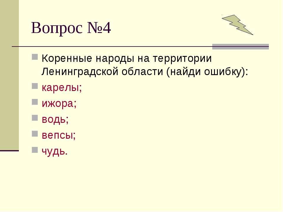 Вопрос №4 Коренные народы на территории Ленинградской области (найди ошибку):...