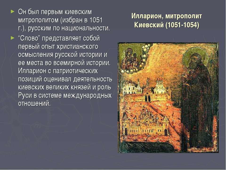 Илларион, митрополит Киевский (1051-1054) Он был первым киевским митрополитом...