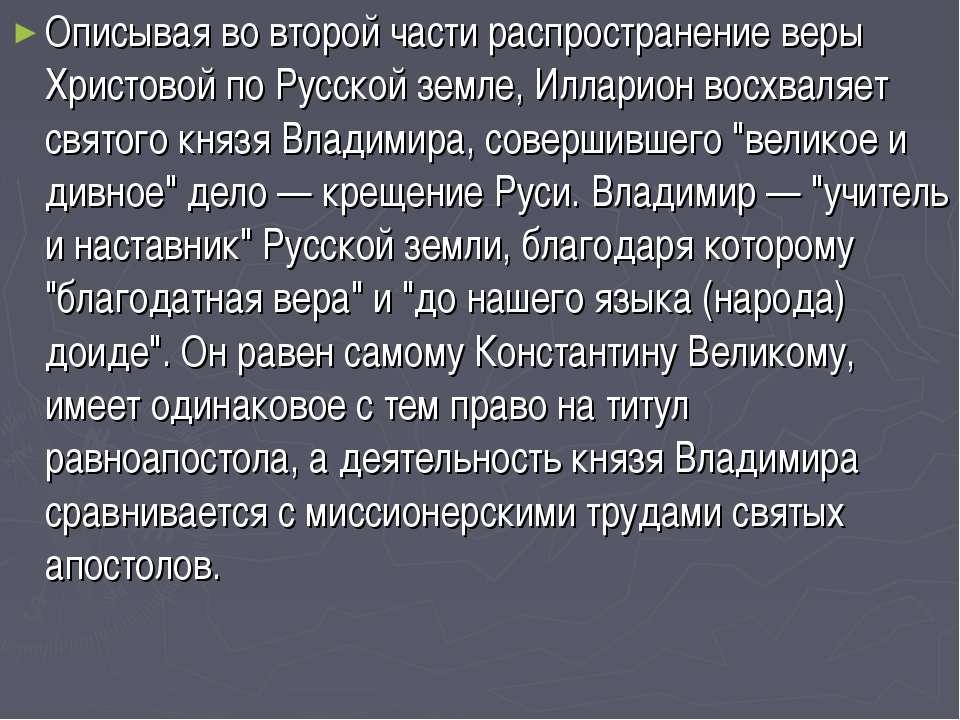 Описывая во второй части распространение веры Христовой по Русской земле, Илл...