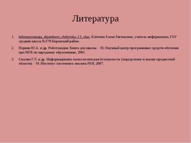 Литература informacionnaja_dejatelnost_cheloveka_13_chas, Ключева Елена Евген...