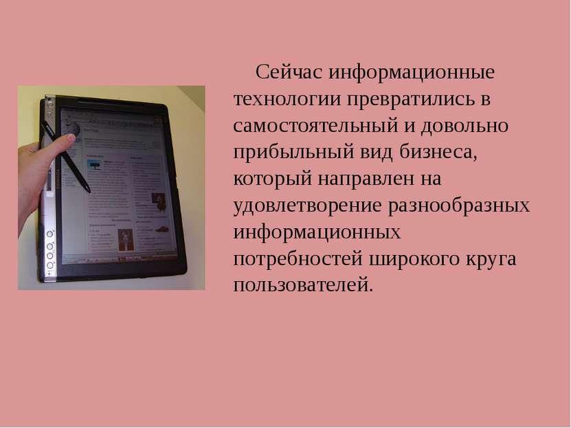 Сейчас информационные технологии превратились в самостоятельный и довольно пр...