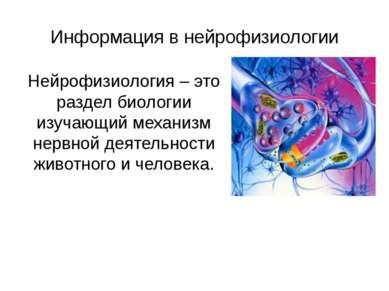 Информация в нейрофизиологии Нейрофизиология – это раздел биологии изучающий ...