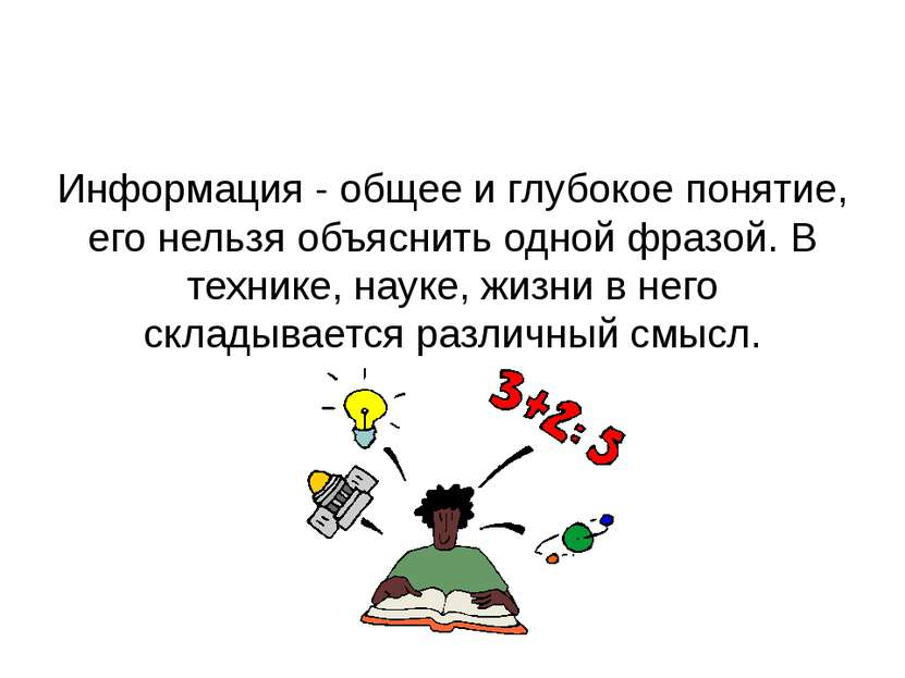 Информация - общее и глубокое понятие, его нельзя объяснить одной фразой. В т...