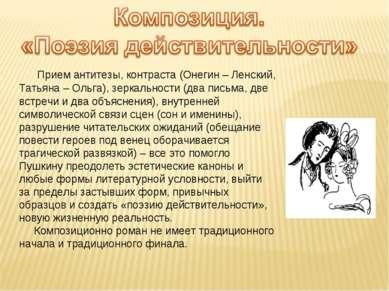 Прием антитезы, контраста (Онегин – Ленский, Татьяна – Ольга), зеркальности (...