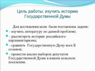 Цель работы: изучить историю Государственной Думы Для достижения цели были по...