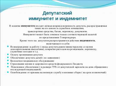 Депутатский иммунитет и индемнитет В понятие иммунитета входит личная неприко...