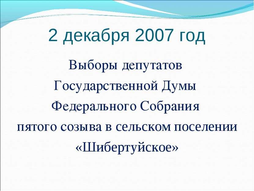 2 декабря 2007 год Выборы депутатов Государственной Думы Федерального Собрани...