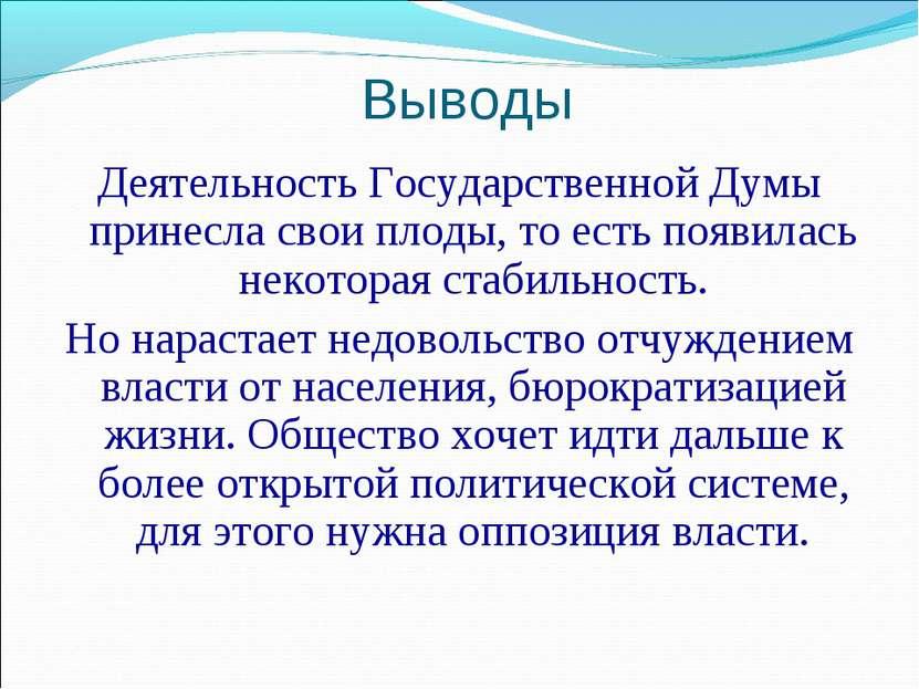 Выводы Деятельность Государственной Думы принесла свои плоды, то есть появила...