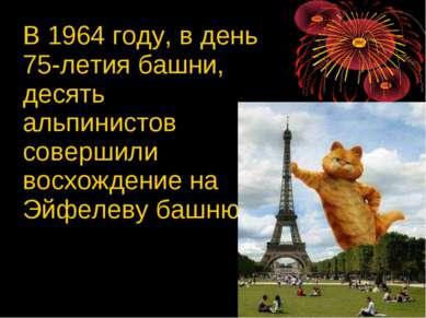 В 1964 году, в день 75-летия башни, десять альпинистов совершили восхождение ...