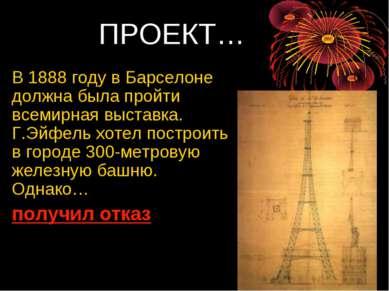 ПРОЕКТ… В 1888 году в Барселоне должна была пройти всемирная выставка. Г.Эйфе...