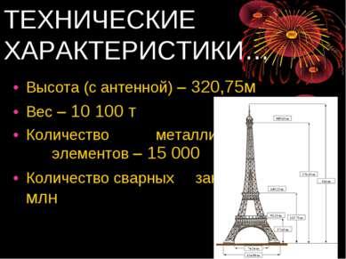 Высота (с антенной) 320,75м Вес 10 100 т Количество металлических элементов 1...