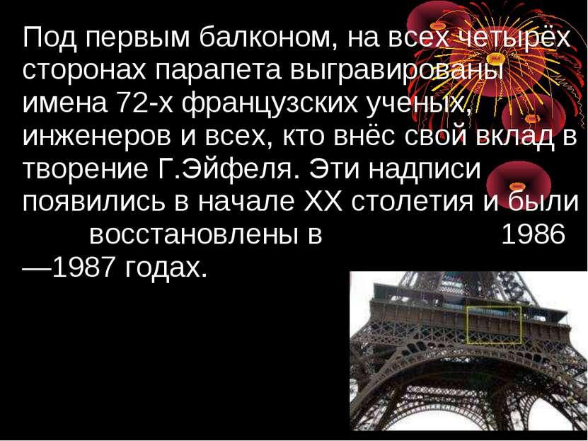 Под первым балконом, на всех четырёх сторонах парапета выгравированы имена 72...