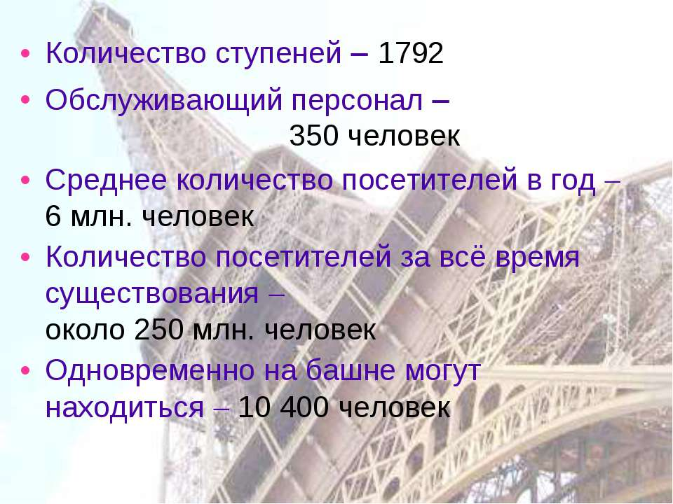 Количество ступеней 1792 Обслуживающий персонал 350 человек Среднее количеств...