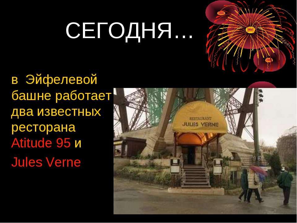 СЕГОДНЯ… в Эйфелевой башне работает два известных ресторана Atitude 95 и Jul...