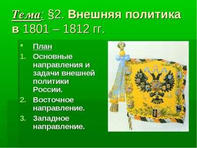 Тема: §2. Внешняя политика в 1801 – 1812 гг. План Основные направления и зада...
