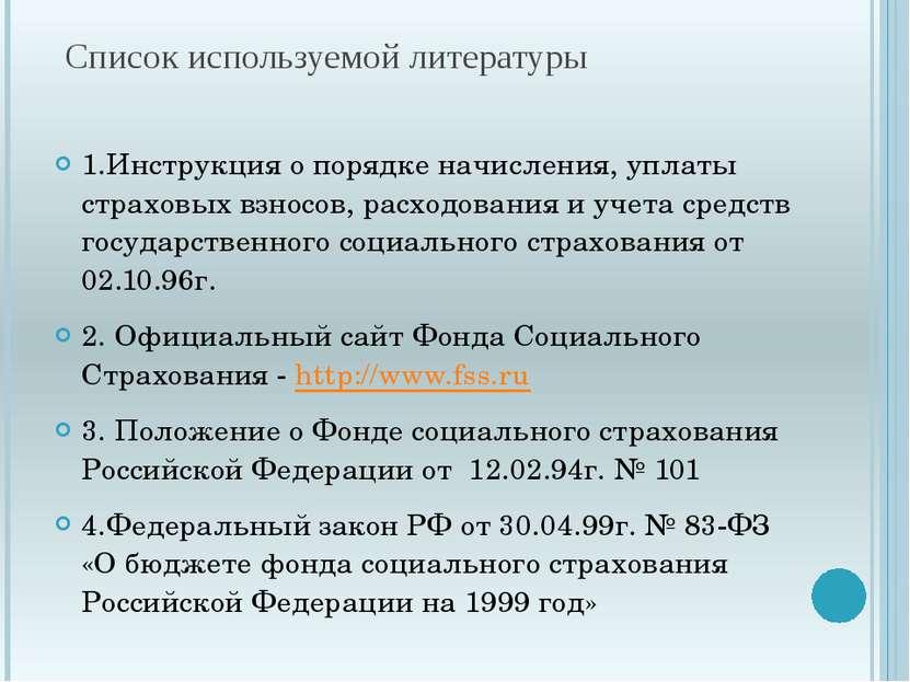 Список используемой литературы 1.Инструкция о порядке начисления, уплаты стра...