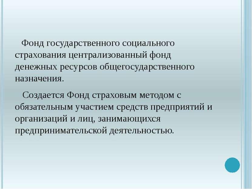 Фонд государственного социального страхования централизованный фонд денежных ...