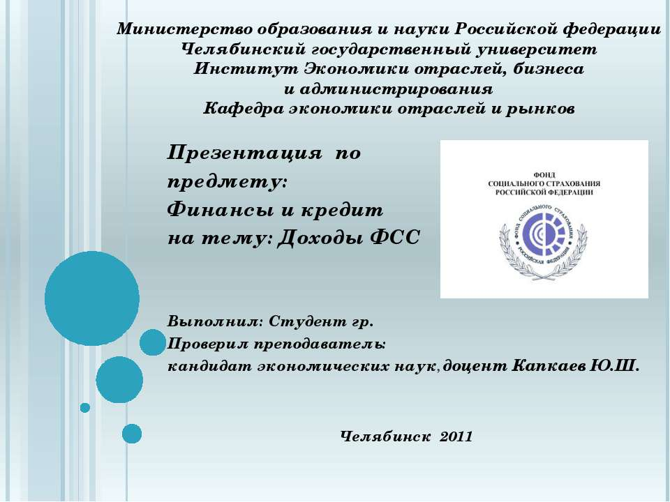 Министерство образования и науки Российской федерации Челябинский государстве...