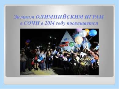 Зимним ОЛИМПИЙСКИМ ИГРАМ в СОЧИ в 2014 году посвящается
