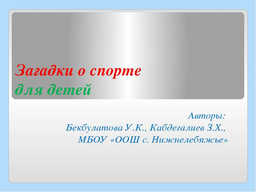 Загадки о спорте для детей Авторы: Бекбулатова У.К., Кабдегалиев З.Х., МБОУ «...