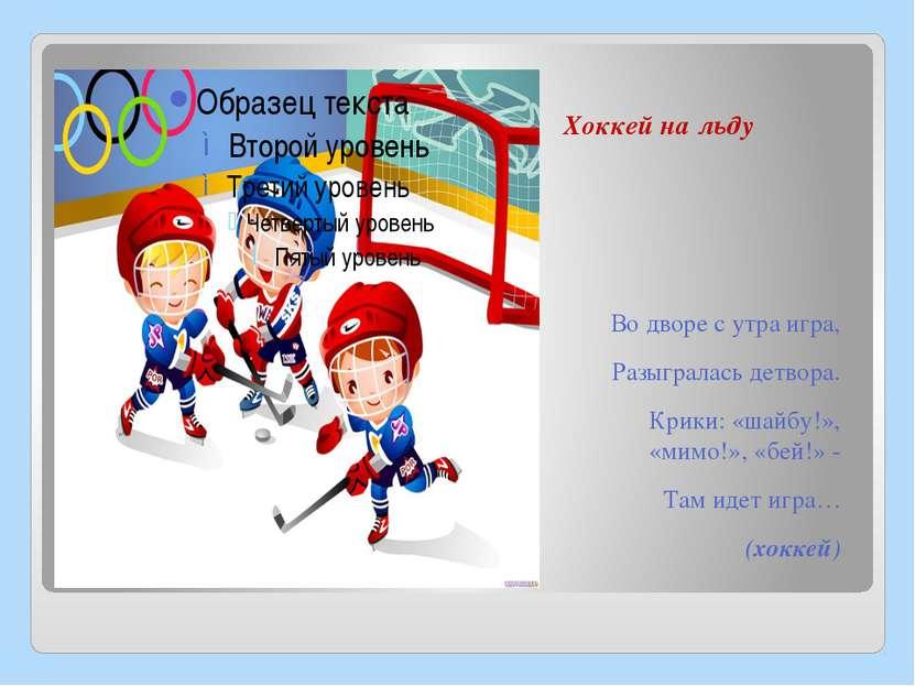Хоккей на льду Во дворе с утра игра, Разыгралась детвора. Крики: «шайбу!», «м...