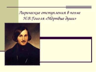 Лирические отступления в поэме Н.В.Гоголя «Мёртвые души»