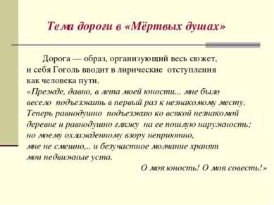 Дорога — образ, организующий весь сюжет, и себя Гоголь вводит в лирические от...
