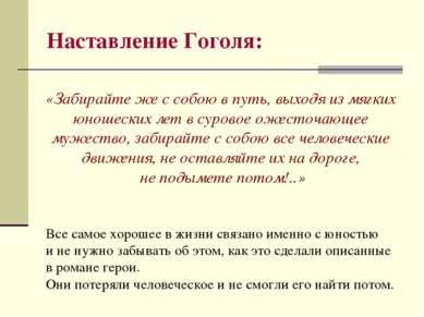 Наставление Гоголя: «Забирайте же с собою в путь, выходя из мягких юношеских ...