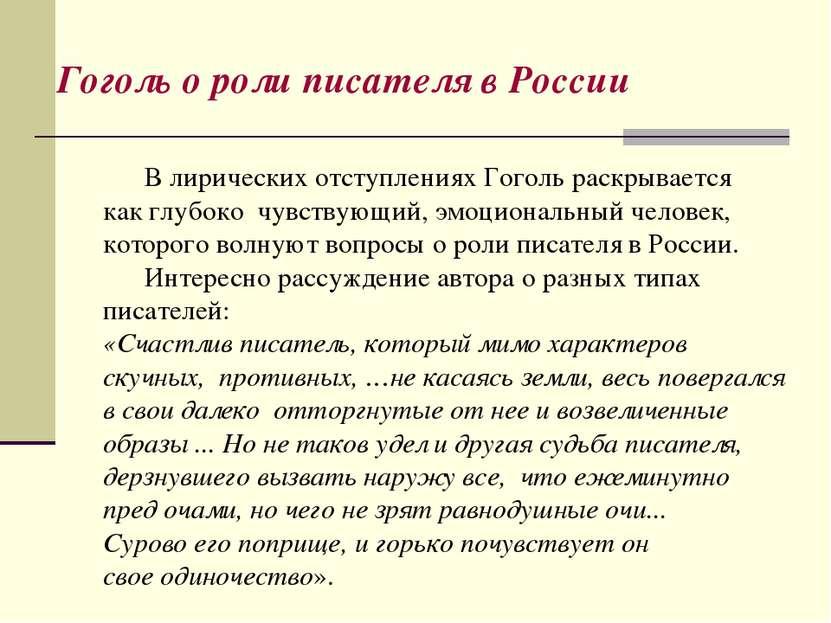 В лирических отступлениях Гоголь раскрывается как глубоко чувствующий, эмоцио...