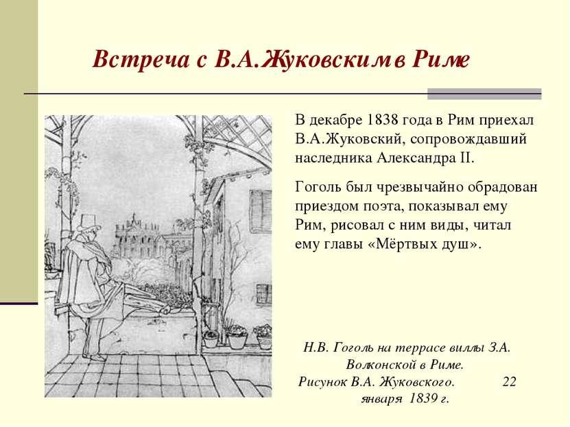 В декабре 1838 года в Рим приехал В.А.Жуковский, сопровождавший наследника Ал...