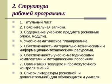2. Структура рабочей программы: 1. Титульный лист 2. Пояснительная записка. 3...