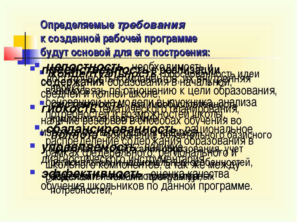 Определяемые требования к созданной рабочей программе будут основой для его п...