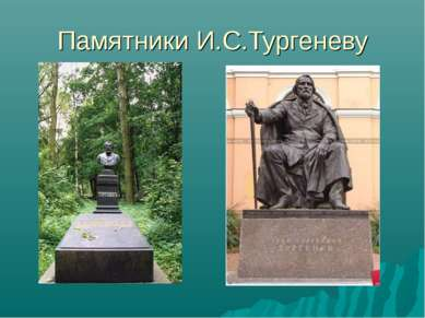Памятники И.С.Тургеневу